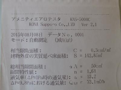 P1040729